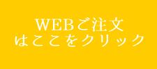 btn_weborder